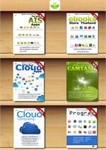 ชุด Combo 9 Set Pichaiebooks