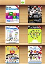ชุด Combo 5 Set Pichaiebooks