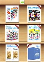 ชุด Combo 8 Set Pichaiebooks