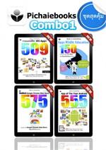 ชุด Combo 1 Set Pichaiebooks