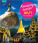 Amazing ASEAN - พม่า