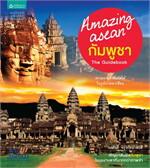 Amazing ASEAN - กัมพูชา