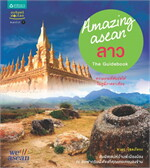 Amazing ASEAN - ลาว