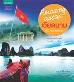 Amazing ASEAN - เวียดนาม