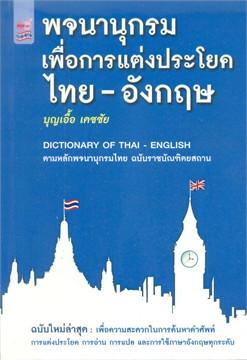พจนานุกรมเพื่อการแต่งประโยค ไทย - อังกฤษ