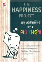 The Happiness Project มนุษยสัมพันธ์แห่งความสุข