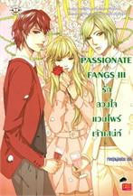 Passionate Fangs III รักลวงใจแวมไพร์เจ้าเสน่ห์