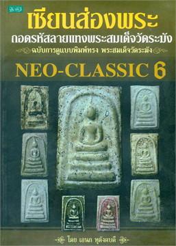 Neo-Classic 6 เซียนส่องพระ ถอดรหัสลายแทงพระสมเด็จวัดระฆัง ฉบับการดูแบบพิมพ์ทรง พระสมเด็จวัดระฆัง