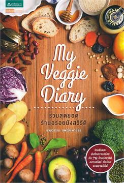 My Veggie Diary รวมสุดยอดร้านอร่อยมังสวิรัติ