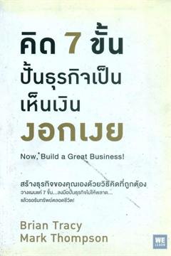 คิด 7 ขั้น ปั้นธุรกิจเป็นเห็นเงิน งอกเงย