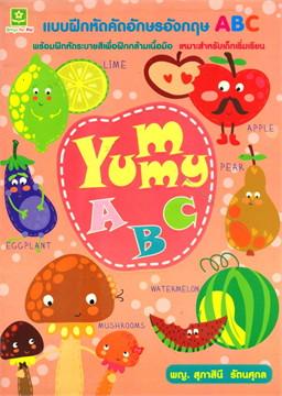 แบบฝึกหัดคัดอังกฤษ ABC ชุด YUMMY  พืช-ผัก-ผลไม้