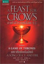 กาดำสำราญเลือด A Feast for Crows (เกมล่าบัลลังก์ A Game of Thrones 4.1)