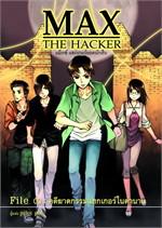 Max the Hacker File03: คดีฆาตกรรมแฮกเกอ