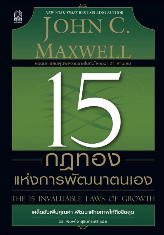 15 กฎทองแห่งการพัฒนาตนเอง