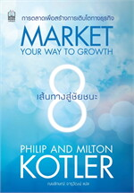Market Your Way to Growth 8