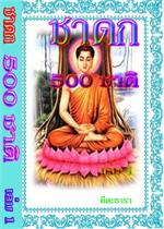ชาดก 500 ชาติ เล่ม 1 (ฟรี)