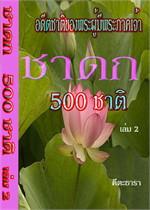 ชาดก 500 ชาติ เล่ม 2 (ฟรี)