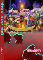 ชาดก 500 ชาติ เล่ม 3 (ฟรี)