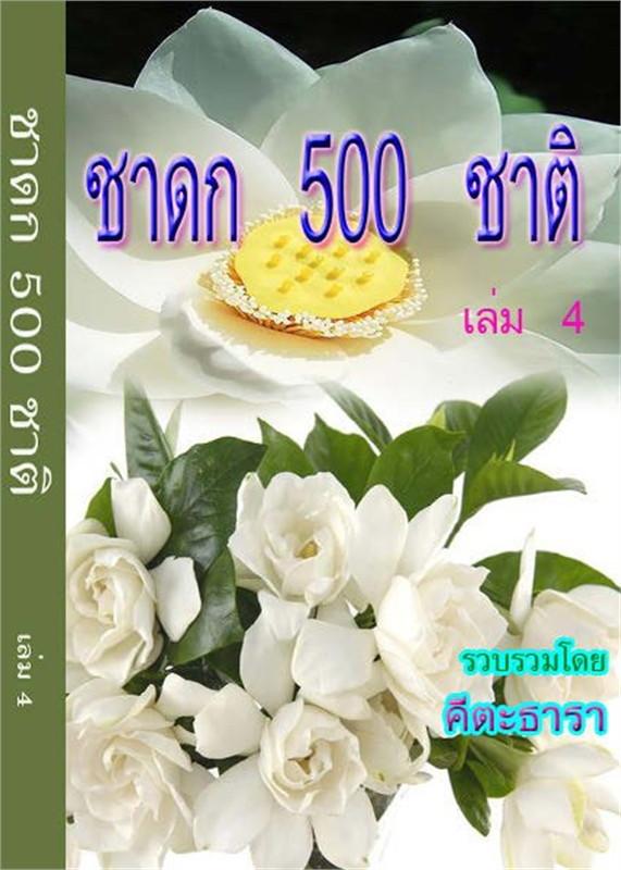 ชาดก 500 ชาติ เล่ม 4 (ฟรี)