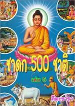 ชาดก 500 ชาติ เล่ม 5 (ฟรี)