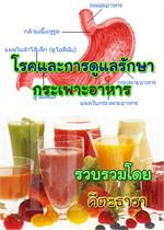 โรคและการดูแลรักษากระเพาะอาหาร (ฟรี)