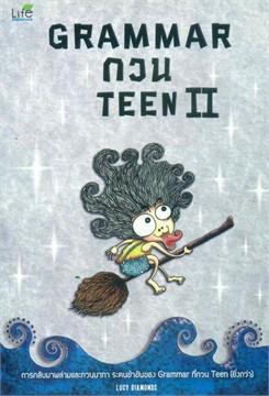 Grammar กวน Teen II