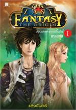 The Last Fantasy : The Origin ปฐมบทแห่งการเริ่มต้น เล่ม 1 แกรแฮม
