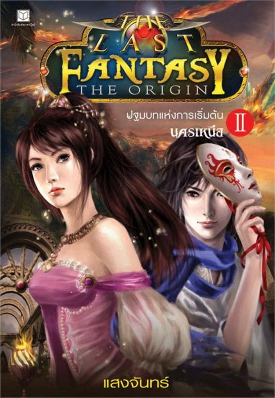 The Last Fantasy : The Origin ปฐมบทแห่งการเริ่มต้น เล่ม 2 นครเหนือ