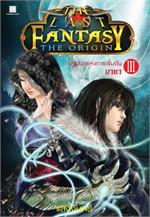The Last Fantasy : The Origin ปฐมบทแห่งการเริ่มต้น เล่ม 3 มายา