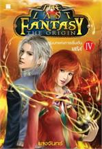 The Last Fantasy : The Origin ปฐมบทแห่งการเริ่มต้น เล่ม 4 เอรีส