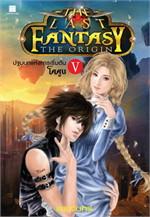 The Last Fantasy : The Origin ปฐมบทแห่งการเริ่มต้น เล่ม 5 โคคูน