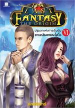 The Last Fantasy : The Origin ปฐมบทแห่งการเริ่มต้น เล่ม 6 การกลับมาของไทโร