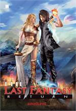 The Last Fantasy : Return เล่ม 1 การกลับมาของไทโร
