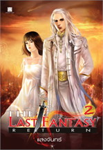 The Last Fantasy : Return เล่ม 2 การกลับมาของไทโร