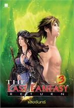 The Last Fantasy : Return เล่ม 3 โลกที่พังทลาย