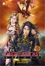 The Last Fantasy : Return เล่ม 4 โลกที่พังทลาย