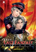 The Last Fantasy : Return เล่ม 5 โลกที่พังทลาย