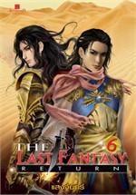 The Last Fantasy : Return เล่ม 6 สองราชัน
