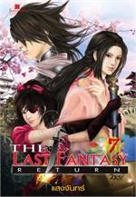 The Last Fantasy : Return เล่ม 7 สองราชัน