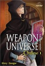 Weapon Universe Online 1 ศาสตราจักรวาลออ