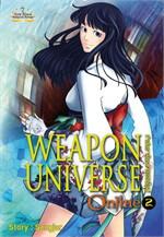 Weapon Universe Online 2 ศาสตราจักรวาลออ