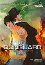 DonGuard ปริศนาแห่งดอนการ์ด ล.1 ความลับใ