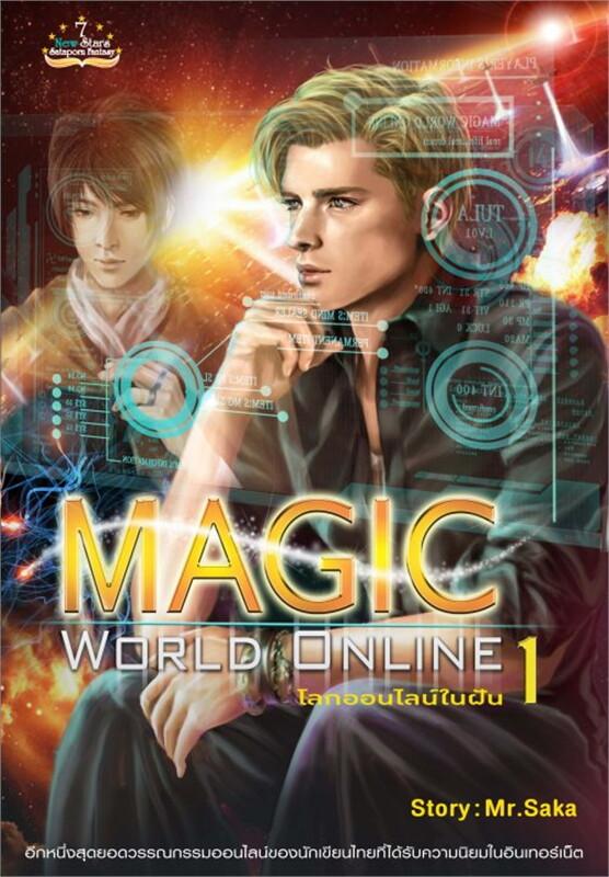 Magic World Online โลกออนไลน์ ล.1