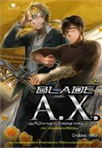 BLADE A.X. อภินิหารศาสตราสยบโลก ล.2
