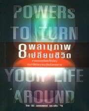 8 พลานุภาพ เปลี่ยนชีวิต