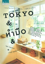 Tokyo & ทำมือ &