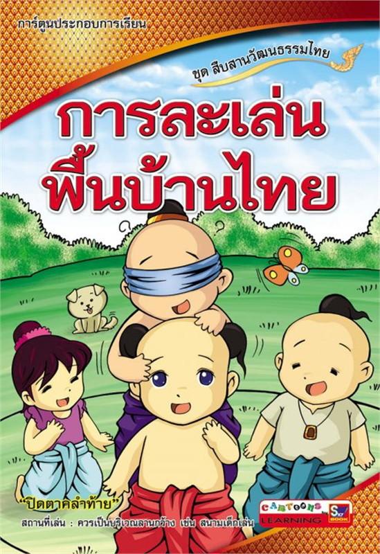 การะเล่นพื้นบ้านไทย