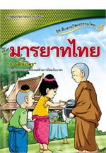 มารยาทไทย