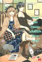 Angel and Demonเมโลดี้หัวใจให้นายมาดนิ่ง
