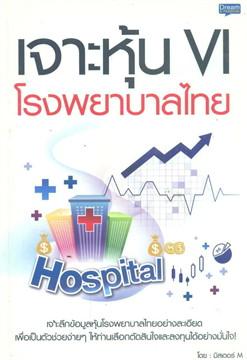 เจาะหุ้น VI โรงพยาบาลไทย